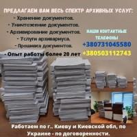 Хранение документов Киев