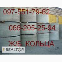 Железобетонные колодезные ж/б кольца в Харькове