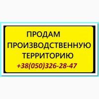 Продам промислову територію 0, 9 га. Продам ділянку землі в Києві