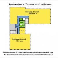 Аренда офиса от 176 - 575 м2, ул.Тороповского 2, метро Дарница