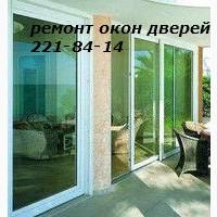 Ремонт вікон київ, ремонт ролет киев, ремонт дверей