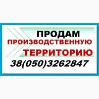 Промышленнаятерритория. Продам земельныйучасток0, 9 га Оболонский район, Киев