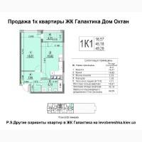 БЕЗ % Продам 1к квартиру, ЖК Галактика, дом «Октан», ул. Евгена Сверстюка 4