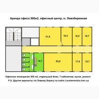 Аренда офиса 300м2, 7 кабинетов, бизнес центр, м. Левобережная