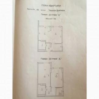 Продам 3-хкомнатную 2-хуровневую квартиру, дом СДАН, Драйзера 40, ЖК Перспектива