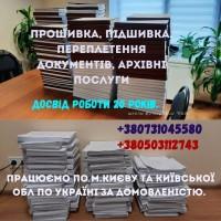Прошивка документів