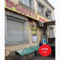Продам действующий магазин 80м2 Балковская / Градоначальницкая