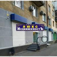 Продам помещение 134м2 Центр города под медицину