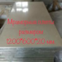 Мраморные слэбы, мраморная плитка, слэбы оникса с нашего склада.Окончательная распродаж