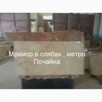 Натуральный мрамор - порода камня с декоративными свойствами, примесями минералов