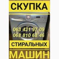 Выкуп стиральных машин дорого в Одессе