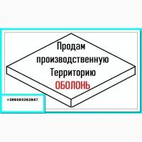 Производственная территория0, 9 га Киев, Оболонский район. Продам