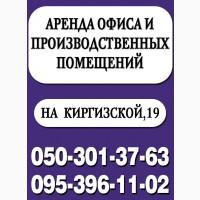 Аренда офиса и производственных помещений на Киргизской, 19