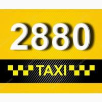 Taxi Odessa 2880 быстро и комфортно