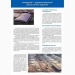 Как сэкономить 50 тонн нефтепродуктов в год в резервуаре вертикальном РВС-1000 куб
