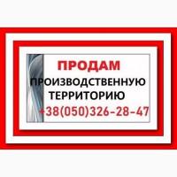 Продам промышленнуютерриторию0, 9 га. Земельный участок, здание 1000 м2, Оболонь, Киев