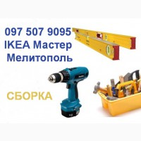 ИКЕА качественная Сборка в г. Мелитополь Услуги Мастера Мебель IKEA
