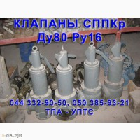 Клапан СППКр 80-16 Клапан предохранительный СППКр Ду80 Ру16