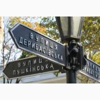 Продается в Одессе ресторан Дерибасовская ул 250 м кв