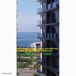 Батуми акция на квартиру апартаменты на первой линии у моря