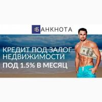 Кредит готівкою під заставу нерухомості Львів