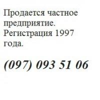 Продается ЧП, 1997года регистрации