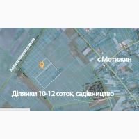 Продам ділянку 2 га ОСГ в с.Мотижин